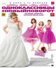 Смотреть фильм Одноклассницы: Новый поворот онлайн