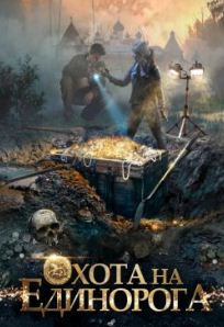 Фильм Охота на Единорога в hd онлайн