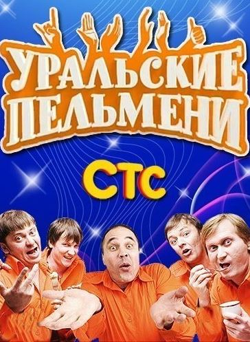 Смотреть фильм Уральские пельмени: Королевство кривых кулис