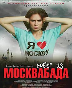Смотреть фильм Побег из Москвабада онлайн