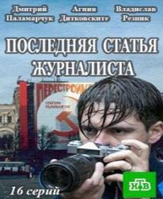 Смотреть фильм Последняя статья журналиста