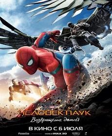 Смотреть фильм Человек-паук: Возвращение домой онлайн