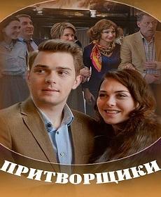 Фильм Притворщики в hd онлайн