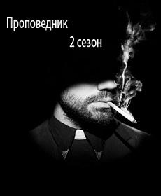 Смотреть фильм Проповедник 2 сезон онлайн
