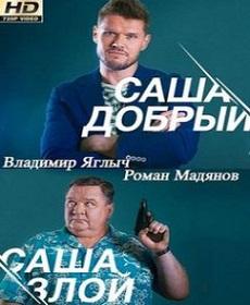 Смотреть фильм Саша добрый, Саша злой онлайн