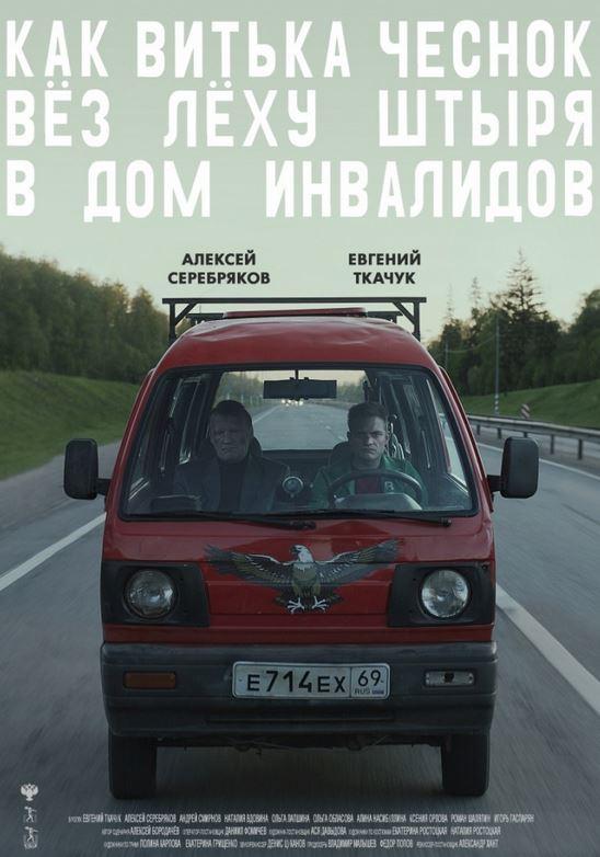 Смотреть фильм Как Витька Чеснок вёз Лёху Штыря в дом инвалидов онлайн