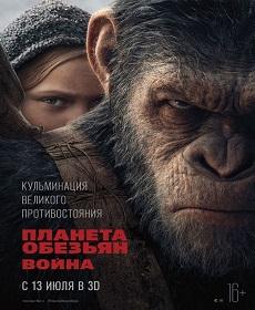 Фильм Планета обезьян: Война в hd онлайн