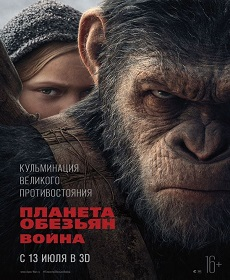 Смотреть фильм Планета обезьян: Война онлайн