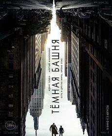 Смотреть фильм Темная башня (2017) онлайн