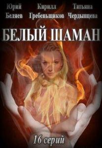 Смотреть фильм Белый шаман