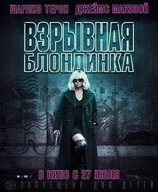 Смотреть фильм Взрывная блондинка