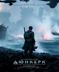 Смотреть фильм Дюнкерк