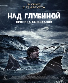 Фильм Над глубиной: Хроника выживания (2017) в hd онлайн