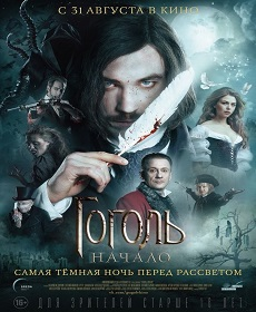 Фильм Гоголь. Начало в hd онлайн