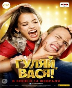Фильм Гуляй Вася в hd онлайн