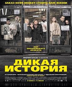 Смотреть фильм Дикая история онлайн