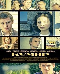 Смотреть фильм Кумир онлайн