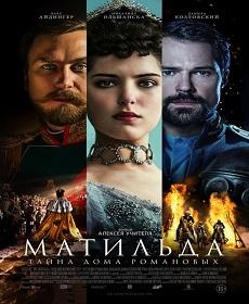 Смотреть фильм Матильда
