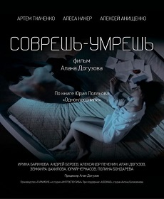 Фильм Соврешь — умрешь в hd онлайн