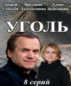 Смотреть фильм Уголь онлайн