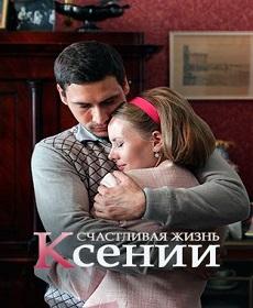 Смотреть фильм Счастливая жизнь Ксении онлайн