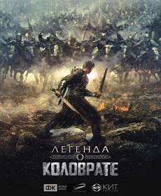Смотреть фильм Легенда о Коловрате онлайн