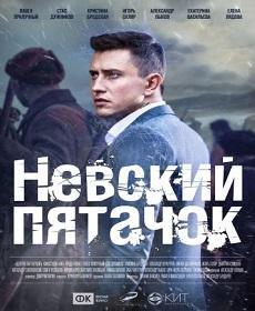 Смотреть фильм Невский пятачок онлайн