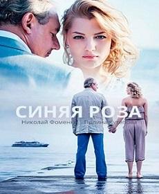 Смотреть фильм Синяя роза онлайн