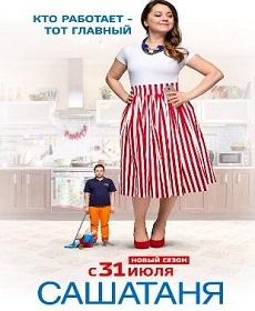 Смотреть фильм СашаТаня 4 сезон 13 серия онлайн