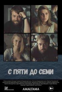 Смотреть фильм С пяти до семи онлайн