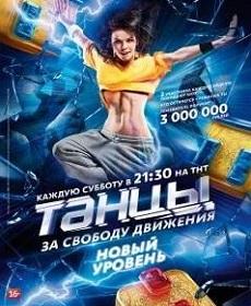 Фильм Танцы 4 сезон 1 серия в hd онлайн