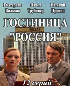 Смотреть фильм Гостиница Россия онлайн