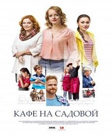 Фильм Кафе на Садовой в hd онлайн