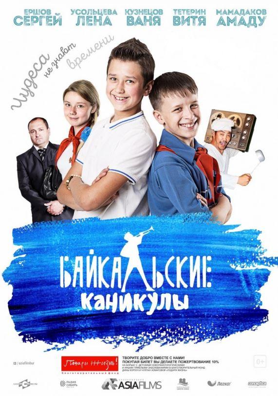 Смотреть фильм Байкальские каникулы онлайн