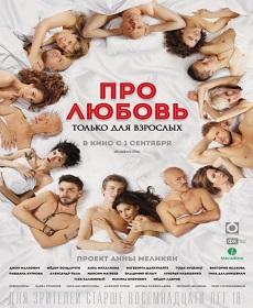 Смотреть фильм Про любовь. Только для взрослых