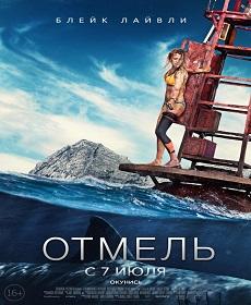 Фильм Отмель в hd онлайн