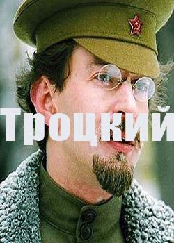 Смотреть фильм Троцкий