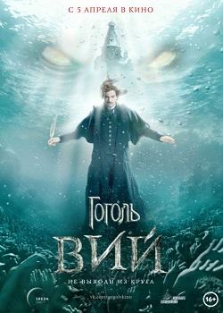 Смотреть фильм Гоголь. Вий онлайн