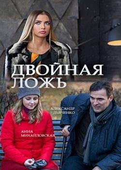 Смотреть фильм Двойная ложь онлайн