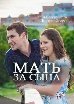 Смотреть фильм Мать за сына онлайн