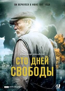 Смотреть фильм Сто дней свободы онлайн