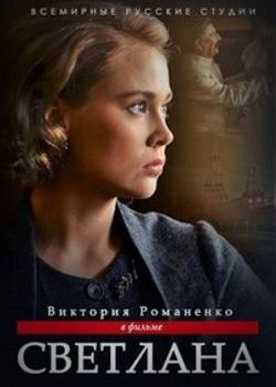 Фильм Светлана в hd онлайн