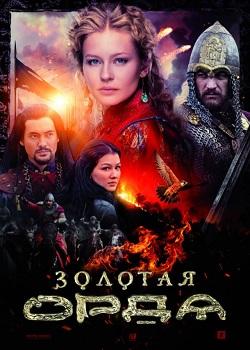 Смотреть фильм Золотая орда онлайн