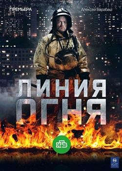 Смотреть фильм Линия огня онлайн