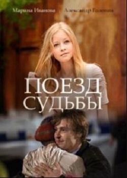 Смотреть фильм Поезд судьбы онлайн