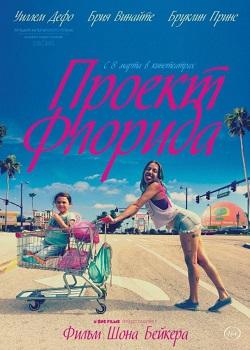 Смотреть фильм Проект Флорида онлайн
