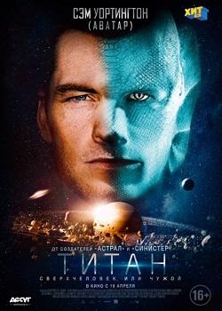 Смотреть фильм Титан онлайн