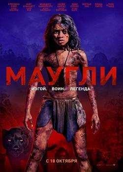 Смотреть фильм Маугли онлайн