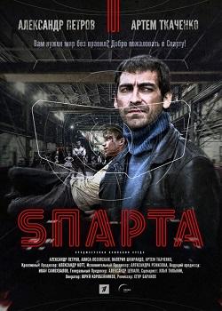 Смотреть фильм Спарта онлайн