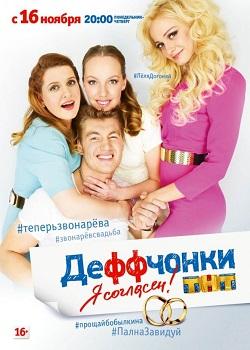 Смотреть фильм Деффчонки 6 сезон онлайн